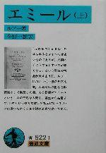 エミール(岩波文庫)(上)(文庫)