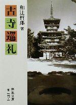 古寺巡礼(岩波文庫)(文庫)