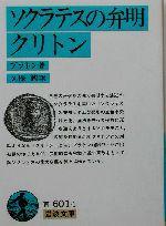 ソクラテスの弁明・クリトン(岩波文庫)(文庫)