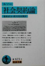 社会契約論(岩波文庫)(文庫)