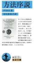 方法序説(訳:谷川多佳子)(岩波文庫)(文庫)