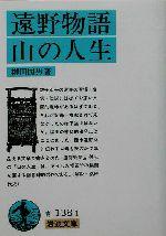 遠野物語・山の人生(岩波文庫)(文庫)