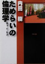 ためらいの倫理学 戦争・性・物語(角川文庫)(文庫)