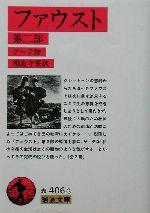 ファウスト(岩波文庫)(第二部)(文庫)