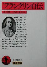 フランクリン自伝(岩波文庫)(文庫)