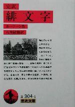 完訳 緋文字(岩波文庫)(文庫)
