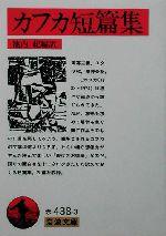 カフカ短篇集(岩波文庫)(文庫)