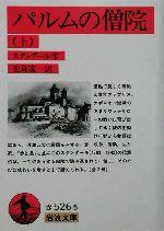 パルムの僧院(岩波文庫)(上)(文庫)