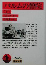 パルムの僧院(岩波文庫)(下)(文庫)