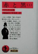 赤と黒(岩波文庫)(上)(文庫)