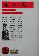 赤と黒(岩波文庫)(下)(文庫)
