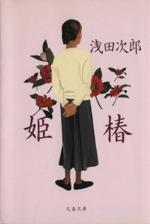 姫椿(文春文庫)(文庫)