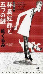 林真紅郎と五つの謎 本格推理小説(カッパ・ノベルス)(新書)