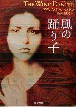 風の踊り子(二見文庫ロマンス・コレクション)(文庫)