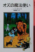 オズの魔法使い(岩波少年文庫112)(児童書)