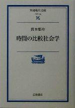 時間の比較社会学(岩波現代文庫 学術108)(文庫)