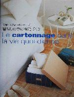暮らしの中の布箱づくり 広岡ちはるのカルトナージュ(単行本)