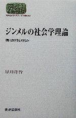 ジンメルの社会学理論 現代的解読の試み(SEKAISHISO SEMINAR)(単行本)