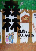 森林資源をかんがえる(「資源」の本2)(児童書)