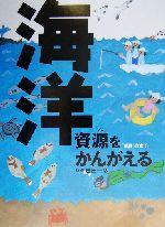 海洋資源をかんがえる(「資源」の本3)(児童書)
