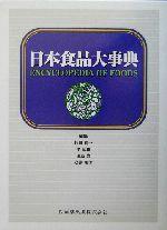 日本食品大事典(単行本)