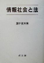 情報社会と法(単行本)