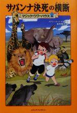 サバンナ決死の横断(マジック・ツリーハウス6)(児童書)