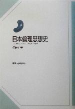 日本倫理思想史(単行本)