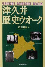津久井歴史ウオーク(単行本)