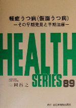 軽症うつ病仮面うつ病その早期発見と早期治療Health series89