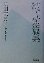 どこにもない短篇集(角川文庫)(文庫)