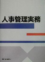 人事管理実務(単行本)