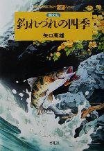 画文帖 釣れづれの四季(平凡社ライブラリー460)(ポストカード1枚付)(新書)