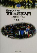 目からウロコの文化人類学入門 人間探検ガイドブック(MINERVA TEXT LIBRARY27)(単行本)