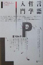 言語哲学入門(単行本)