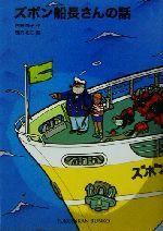 ズボン船長さんの話(福音館文庫 物語S-12)(児童書)