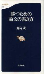 勝つための論文の書き方(文春新書)(新書)