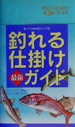釣れる仕掛け最新ガイド リベラル社の釣りシリーズ(新書)
