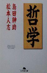 哲学(幻冬舎文庫)(文庫)