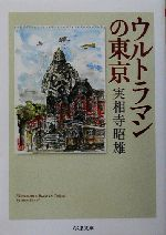 ウルトラマンの東京(ちくま文庫)(文庫)