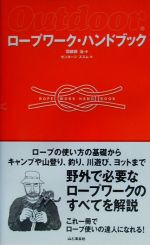 ロープワーク・ハンドブック(新書)