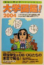 有名大学のすべてがわかる!大学図鑑!(2004)(単行本)