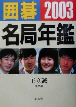 囲碁名局年鑑(2003)(単行本)