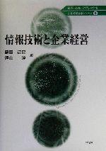 情報技術と企業経営(21世紀経営学シリーズ5)(単行本)