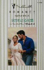 招かれざる花婿(シルエット・ロマンス)(新書)