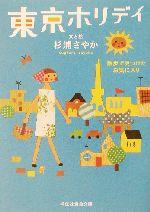 東京ホリデイ 散歩で見つけたお気に入り(祥伝社黄金文庫)(文庫)