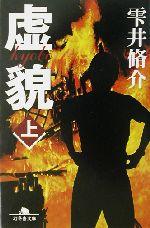 虚貌(幻冬舎文庫)(上)(文庫)