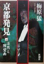 京都発見-法然と障壁画(5)(単行本)