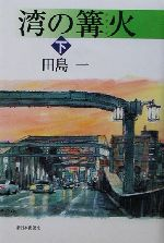 湾の篝火(下)(単行本)