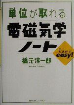 単位が取れる電磁気学ノート(単位が取れるシリーズ)(単行本)
